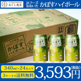 Entering canned new sale campaign price JA foods おおいたかぼす highball 340mlx24