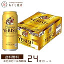 Yebisu 24