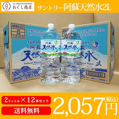 .【送料無料】サントリー 阿蘇天然水 2L×12本