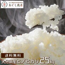 【送料無料】大分県産 ひのひかり 25kg / 精米すると22.5kg前後 / 玄米 / お米 / ヒノヒカリ / 九州産 / 令和3年 / 2021年【代引き不可】