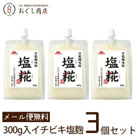 .【メール便送料無料】イチビキ 塩糀 300gパウチ3本入【代引き不可】