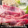 1 kg for the A5 rank black color Japanese beef chuck sukiyaki from Kyushu