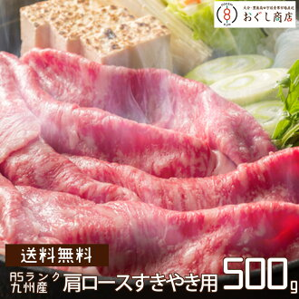 500 g for the A5 rank black color Japanese beef chuck sukiyaki from Kyushu
