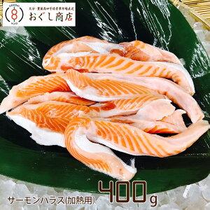 .サーモンハラス(加熱用)400g入り(約5人前)【冷凍配送】【代引き不可】