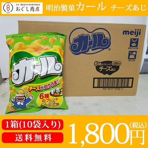 .【送料無料】明治製菓カールチーズあじ1箱(10袋入り)【代引き不可】