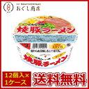 .【送料無料】サンポー 焼き豚ラーメン 12個入×1ケース【代引き不可】