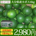 0806 kabosu