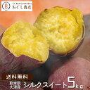【送料無料】テレビ番組で紹介された話題の新品種!熊本県大津産 シルクスイート(さつまいも) 契約栽培! お得な5kg…
