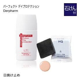 【メール便】 デルファーマ パーフェクト デイプロテクション 4+ とお試し石鹸の限定セット[ 脂性肌 乾燥肌 乾燥性敏感肌 Derpharm 紫外線対策 日焼け止め 化粧下地 ] 【大好評】