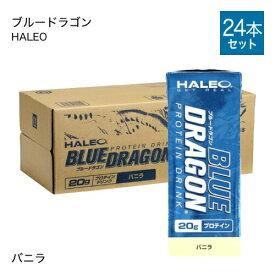 ハレオ HALEO ブルードラゴン BLUE DRAGON1パック(200ml)x1ケース(24パック入り) バニラ【大好評】プロテイン