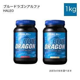 ハレオ HALEO ブルードラゴンアルファ BLUE DRAGON ALPHA 1kg プロテイン カゼインミセル ダイエット 【大好評】