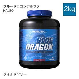 ハレオ HALEO ブルードラゴンアルファ BLUE DRAGON ALPHA 2kg プロテイン カゼインミセル ダイエット 【大好評】