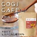 COGI CAFE ホワイトチアシード 250g (農薬不使用) [ チアシード / オーガニック ]