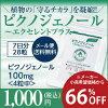 피크노제노르 100 mg(4립중) 배합! 피크노제노르에크세렌트프라스 시험 28 알갱이 마시는 미용액(피크노제노르/서플리먼트/사프리)[pycnogenol trial]