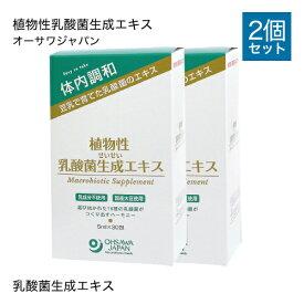 オーサワジャパン 植物性乳酸菌生成エキス 5ml×30包 2個 「ラクティス」のオーサワオリジナルパッケージ【大好評】