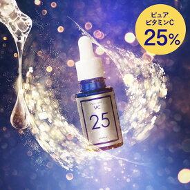 美容液ビタミンC25%配合 プラスピュアVC25 [10ml 1ヶ月]高濃度25%ビタミンC美容液ビタミンC誘導体よりも両親媒性ピュアビタミンC25%!【大好評】