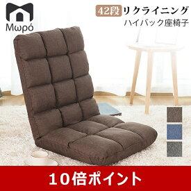もこもこ座椅子 座椅子 リクライニング 椅子 イス フロア チェアー 座イス チェア モダン座椅子 リクライニングチェアー フロアチェア リビングチェア おしゃれ かわいい クッション フロアソファー 42段階調整 「モロ」Mwpo-134