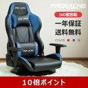 【ポイント10倍】ゲーミングチェア PRORACING ゲーミング座椅子 PUレザー 高反発高密度50Dウレタン スチームフレーム …