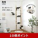 キャットタワー 大型猫 突っ張り 木登りタワー 猫タワー 省スペース スリム 送料無料 全麻縄巻き 麻紐 爪とぎ おしゃ…