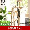 【ポイント10倍】キャットタワー 大型猫 キャットタワー おしゃれ 送料無料 爪とぎ おもちゃ ハウス 室内 据え置き 人…
