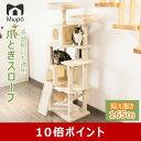 【ポイント10倍】キャットタワー 大型猫 キャットタワー おしゃれ 爪とぎスロープ 送料無料 爪とぎ おもちゃ ハウス …