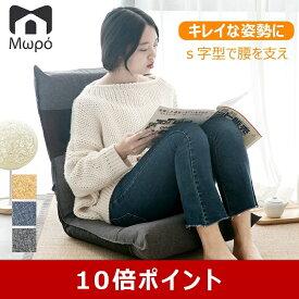 S字カーブ 座椅子 腰にやさしい 低反発 座いす リクライニング ハイバック チェア チェアー 1人掛け 一人用 ソファー ソファ 座イス コンパクト 一人暮らし かわいい おしゃれ 「モロ」Mwpo-133