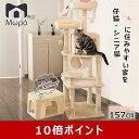【ポイント10倍】キャットタワー 大型猫 キャットタワー おしゃれ 猫 タワー 送料無料 爪とぎ おもちゃ ハウス 室内 …