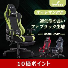 【ポイント10倍】ゲーミングチェア リクライニングチェア 座面厚さ約9センチ ランバーサポート オットマン付き ヘッドレスト ハイバック ロッキングチェア ゲームチェア オフィスチェア 椅子 パソコンチェア PCチェア 学習椅子 おしゃれ イス いす gaming chair