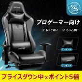 ゲーミングチェアPRORSPUレザー高反発高密度50Dウレタン最高位クラス4ガスシリンダースチームフレームゲームオフィスチェアパソコン椅子チェア175°リクライニングフルフヘッドレストランバーサポートハイバックシート
