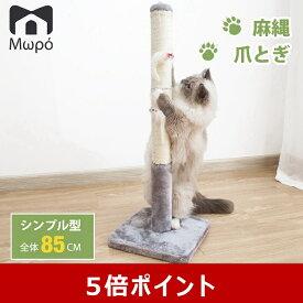 キャットタワー 猫 タワー 送料無料 爪とぎ おしゃれ 室内 据え置き 人気 運動不足 安定 コンパクト かわいい 麻紐 小型 省スペース スリム 爪研ぎ 子猫 大きい猫 グレー「モロ」Mw-74