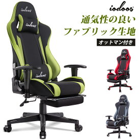 【SALE×ポイント5倍F】ゲーミングチェア リクライニングチェア 座面厚さ約9センチ ランバーサポート オットマン付き ヘッドレスト ハイバック ロッキングチェア ゲームチェア オフィスチェア 椅子 パソコンチェア PCチェア 学習椅子 おしゃれ イス いす gaming chair