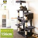 【ビッグセールxポイント10倍】キャットタワー 大型猫 猫 タワー 送料無料 爪とぎ おもちゃ ハウス おしゃれ 室内 据…