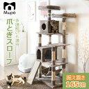 【SALE期間限定1000円OFF×P5倍!18時から】キャットタワー 大型猫 キャットタワー おしゃれ 爪とぎスロープ 送料無料 …