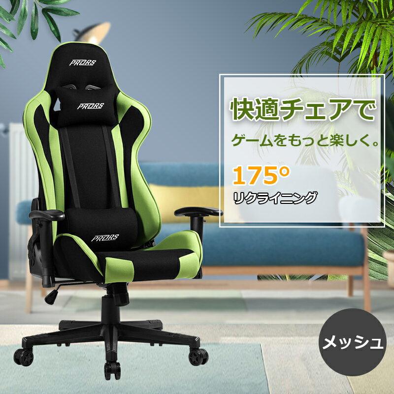 【ポイント10倍セール】ゲーミングチェア リクライニングチェア ランバーサポート ヘッドレスト ハイバック ロッキングチェア ゲームチェア オフィスチェア 椅子 パソコンチェア PCチェア 学習椅子 おしゃれ イス いす gaming chair