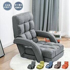 【クーポンで11%OFF!8/1限定】座椅子 肘掛け ハイバック 座いす リクライニング クッション付き ざいす 座いす 姿勢 人気 おすすめ 42段階調整可能 折り畳み 肘掛け付き アーム付 低反発「モロ」家具 Mwpo-135