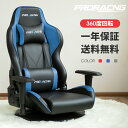 【SALE限定 14800】ゲーミングチェア PRORACING ゲーミング座椅子 PUレザー 高反発高密度50Dウレタン スチームフレー…