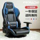 ゲーミングチェア PRORACING ゲーミング座椅子 PUレザー 高反発高密度50Dウレタン スチームフレーム ゲーム ゲーム座椅子 椅子 チェア 175°リクライニング フルフ ヘッドレスト ランバーサポート ハイバックシート gaming chair mwpo-103