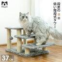 【初売りSALE×P10倍】キャットタワー 大型猫 キャットタワー おしゃれ 送料無料 爪とぎ おもちゃ ハウス 室内 据え置…