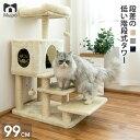 【先着順、18日20時から購入金額1.5万円以上5000円相当プレゼントあり】キャットタワー 大型猫 キャットタワー 据え置…
