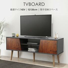 【ポイント10倍】テレビ台 TVボード おしゃれ 42V対応 AVボード TV台 かわいい 収納用品 一人暮らし 引っ越し 新居 家具mwpo-149