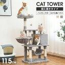 【SALE数量限定×20%OFF】キャットタワー 大型猫 キャットタワー 据え置き おしゃれ 猫 タワー 送料無料 爪とぎ おも…