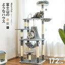 キャットタワー 大型猫 キャットタワー おしゃれ 送料無料 爪とぎ おもちゃ ハウス 室内 据え置き 人気 ハンモック 運…
