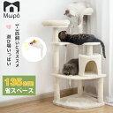 キャットタワー 仔猫 キャットタワー おしゃれ 送料無料 ソフトボア布地 爪とぎ おもちゃ付き ハウス 室内 据え置き …