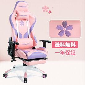 【SALE×ポイント5倍!18時から】ゲーミングチェア ピンク PRORACING 女子力高 PUレザー 高反発高密度50Dウレタン 最高位クラス4ガスシリンダー ゲーム オフィスチェア パソコン 椅子 チェア 175°リクライニング ヘッドレスト ランバーサポートgaming chair