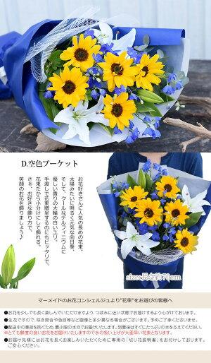 ギフトにも花ひまわりヒマワリ百合と向日葵とデルフィニウムの爽やかアレンジメント花束送料無料楽天ランク1位ギフトプレゼント2020ギフトプレゼント2020