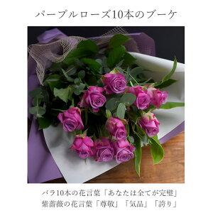 パープルローズ紫バラ10本の花束誕生日いい夫婦の日ギフトプレゼント女性送別歓迎退職祝い母誕生日いい夫婦の日ギフトプレゼントギフト祝い送料無料誕生日
