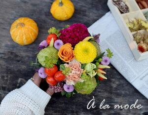 花誕生日結婚祝い送別定年退職転勤お礼歓送迎アレンジメント「ア・ラ・モード」女性プレゼント送料無料母