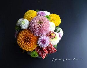 花お祝い花束『和modern』和モダン和モダンピンポン敬老送料無料