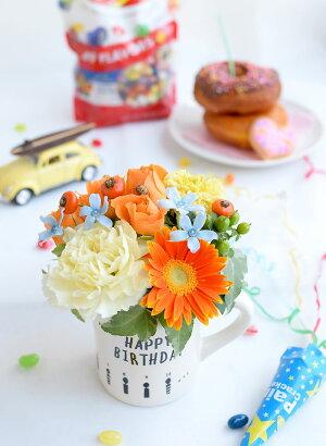 花ギフトカジュアルアレンジ女性誕生日プレゼントマグカップガーベラフラワーアレンジメントフラワーギフト送料無料