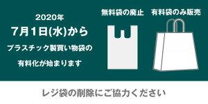 持ち運び袋【有料】